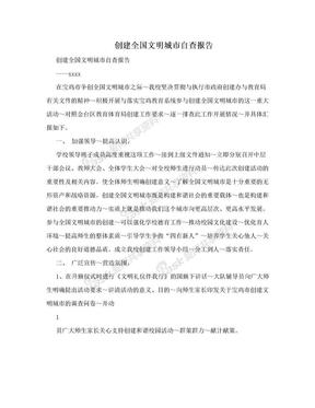 创建全国文明城市自查报告.doc