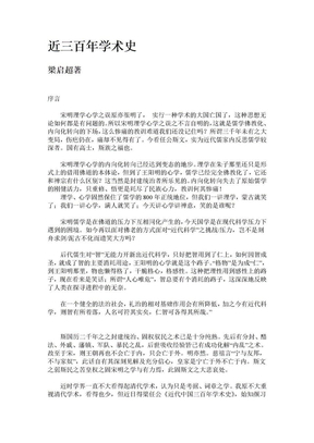 梁启超:中国近三百年学术史.doc