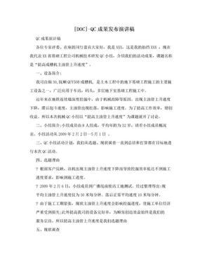 [DOC]-QC成果发布演讲稿.doc
