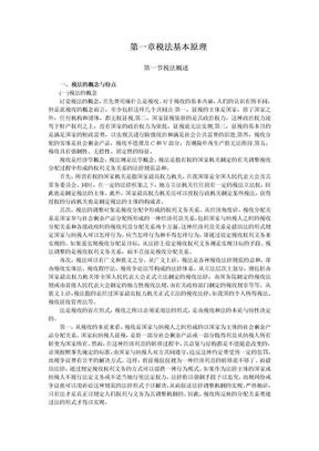2009年度注册税务师考试税法一教材扫描版(Word).doc