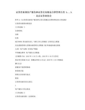 证券营业部客户服务和证券交易佣金自律管理自查 b...b - 北京证券业协会.doc