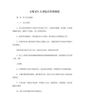 大唛KTV人事综合管理制度.doc