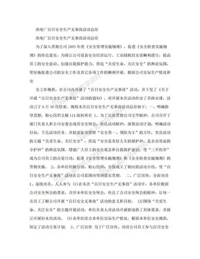 热电厂百日安全生产无事故活动总结.doc