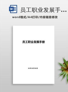 员工职业发展手册word