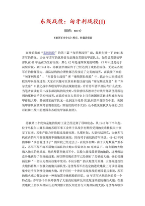 东线战役:匈牙利战役(mars著).doc