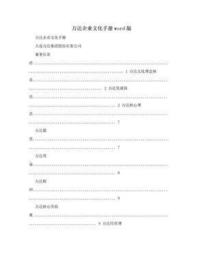 万达企业文化手册word版.doc