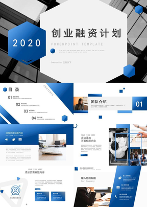 藍色簡約商務創業融資計劃PPT模板