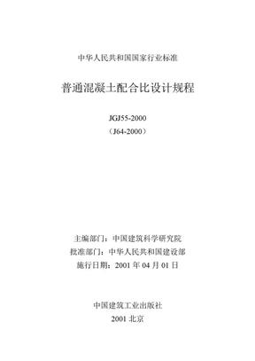 JGJ55-2000普通混凝土配合比设计规程.doc