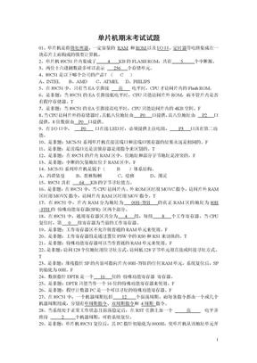 单片机期末考试试题(含答案).doc