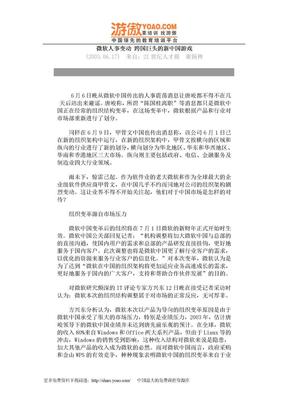 矩阵式管理模式探讨(六).doc