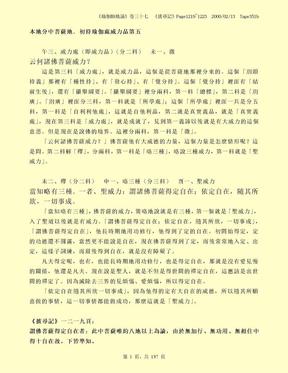 妙境长老瑜伽师地论笔录卷37.DOC