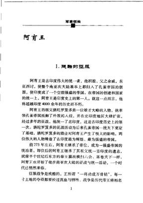 军事领袖.pdf