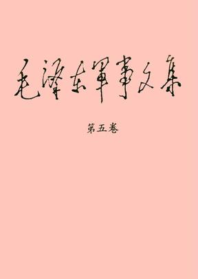 毛泽东军事文集 5.PDF