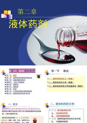 2.液体药剂.ppt