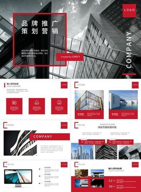 红色品牌推广策划营销PPT模板
