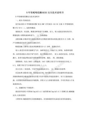 N甲基吡咯烷酮MSDS安全技术说明书.doc