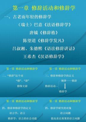 汉语修辞学(完整).ppt