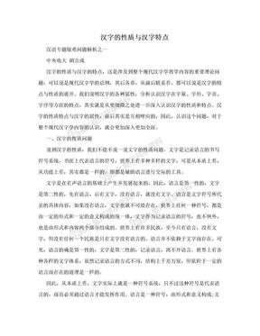 汉字的性质与汉字特点.doc
