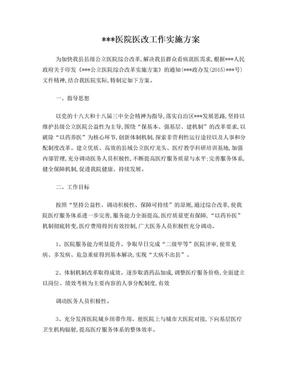 县医院改革工作实施方案.doc