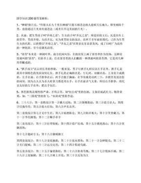 国学知识200题答案解析.docx