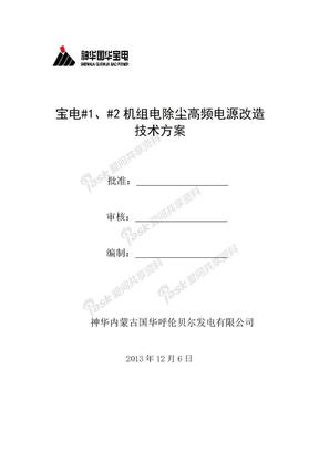 电除尘高频电源改造技术方案.doc