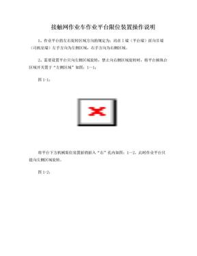 接触网作业车作业平台限位装置操作说明.doc