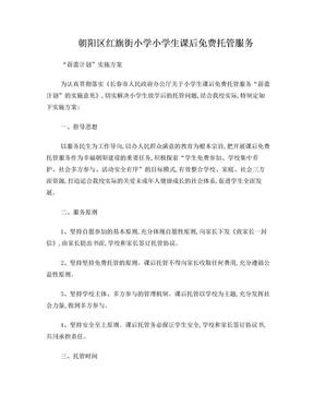 """朝阳区红旗街小学""""蓓蕾计划""""的实施方案.doc"""