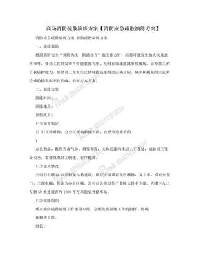 商场消防疏散演练方案【消防应急疏散演练方案】.doc