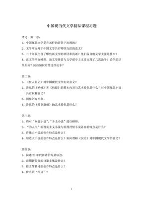 中国现当代文学精品课程习题.doc