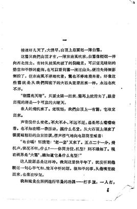 海上观察兵(50年代版).pdf