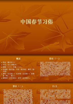 春节习俗2.ppt