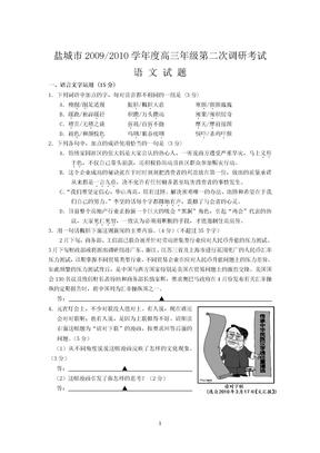 江苏省盐城市2010届高三第二次调研考试语文试题.doc