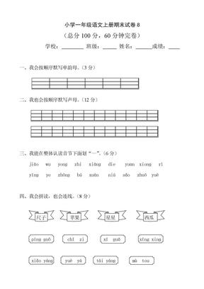 小学一年级语文上册期末试卷8