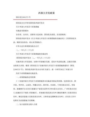 西部大开发政策.doc