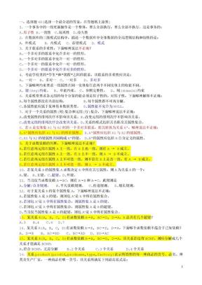 南京理工大学考研复试计算机数据库试题1.doc