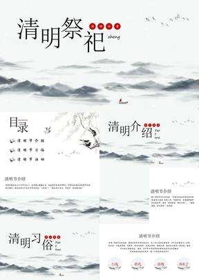 中国风清明节介绍习俗主题班会