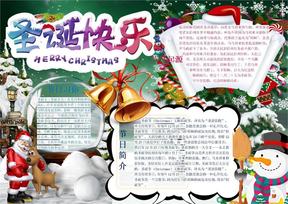 可爱圣诞节小报手抄报Word模板.docx