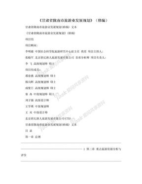 《甘肃省陇南市旅游业发展规划》(修编).doc