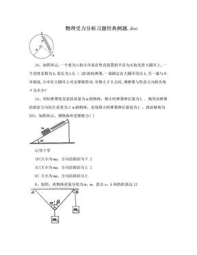 物理受力分析习题经典例题.doc