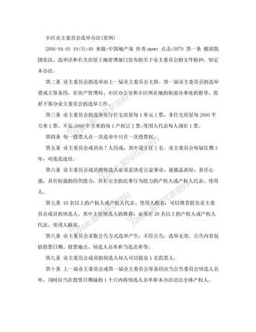 小区业主委员会选举办法.doc