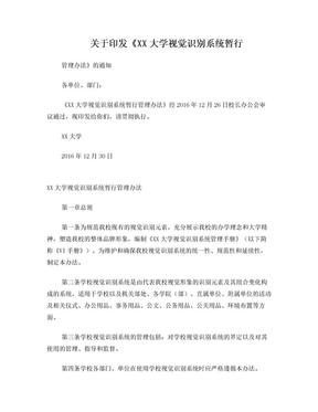 XX大学视觉识别系统暂行管理办法.doc
