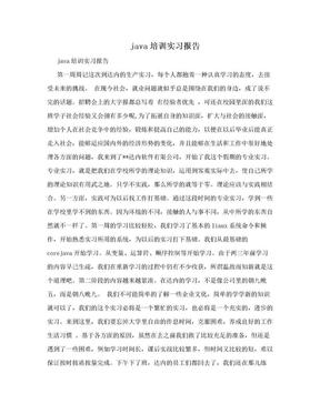 java培训实习报告.doc