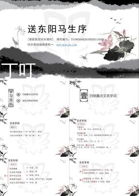 部编版语文九年级下第三单元3.11.3送东阳马生序.pptx