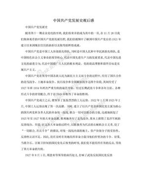 中国共产党发展史观后感.doc