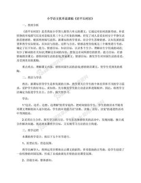 小学语文优秀说课稿《清平乐村居》.docx