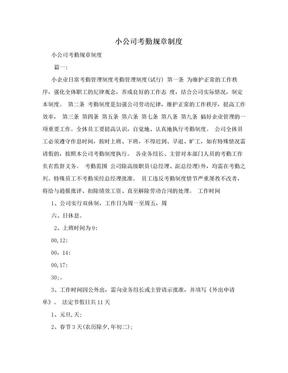 小公司考勤规章制度.doc