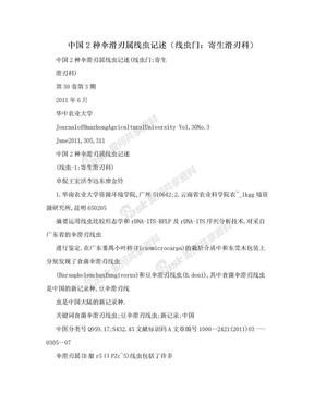 中国2种伞滑刃属线虫记述(线虫门:寄生滑刃科).doc