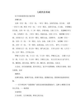 七政四余基础.doc