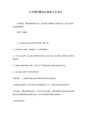 心电图诊断冠心病的八大误区.doc