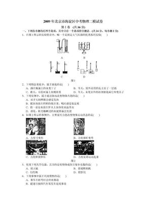 2009海淀物理二模试卷及答案.doc